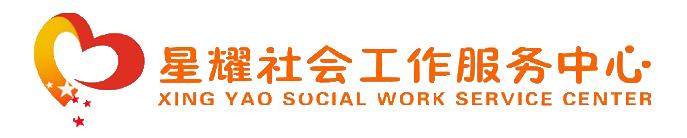 星耀社会工作服务中心
